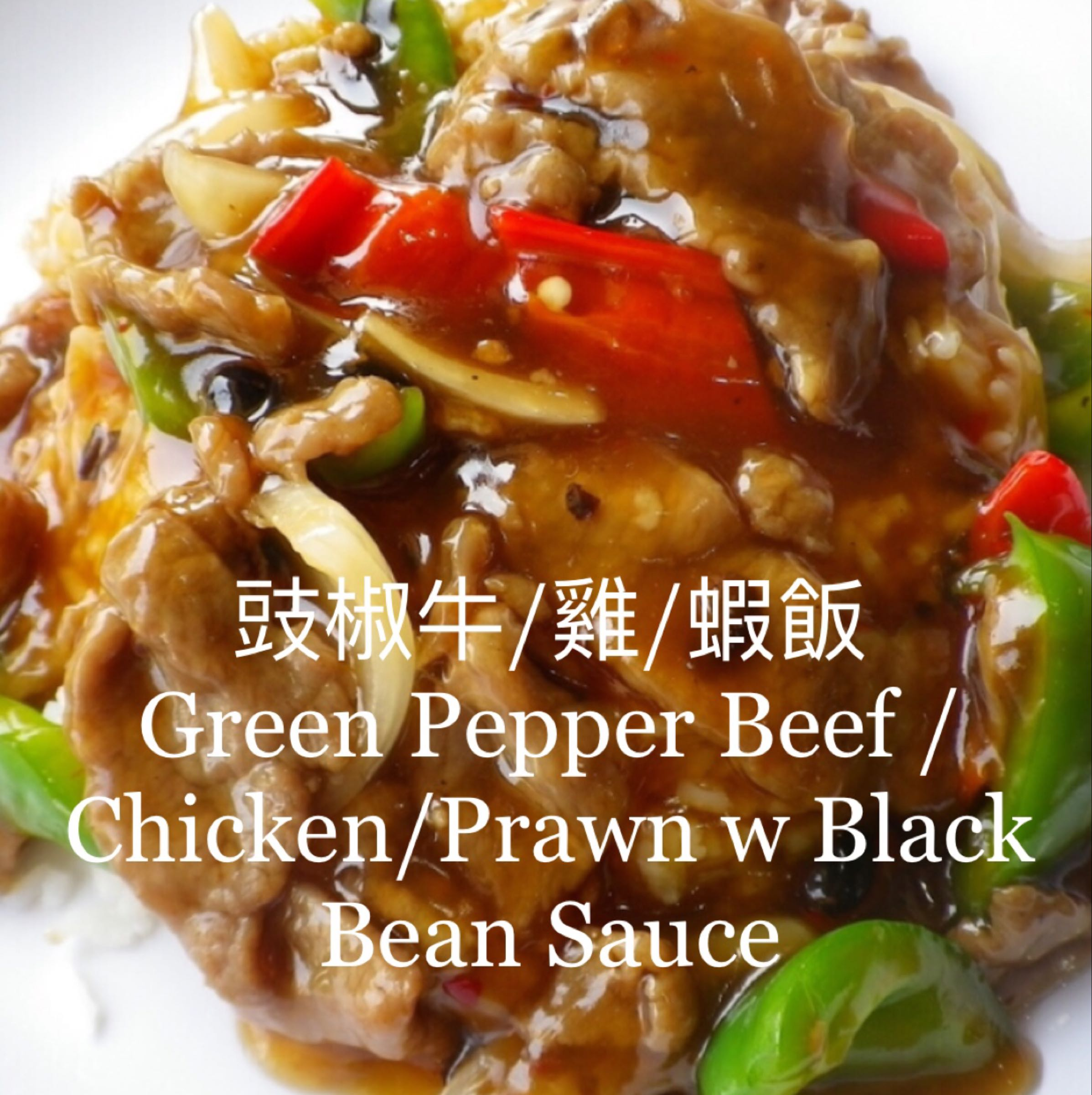豉椒牛肉飯 Green Pepper Beef w Black Bean Sauce Rice