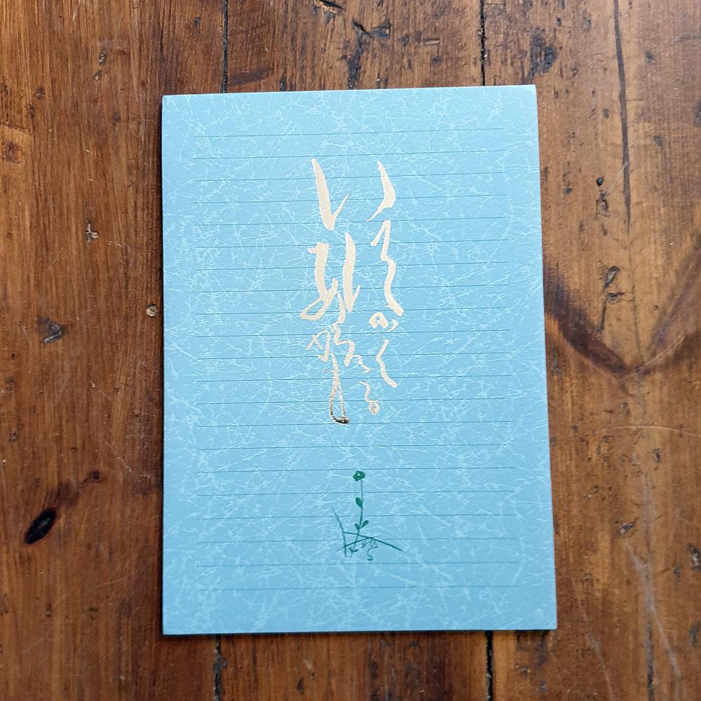 Japanskt brevpapper - Ljusblå