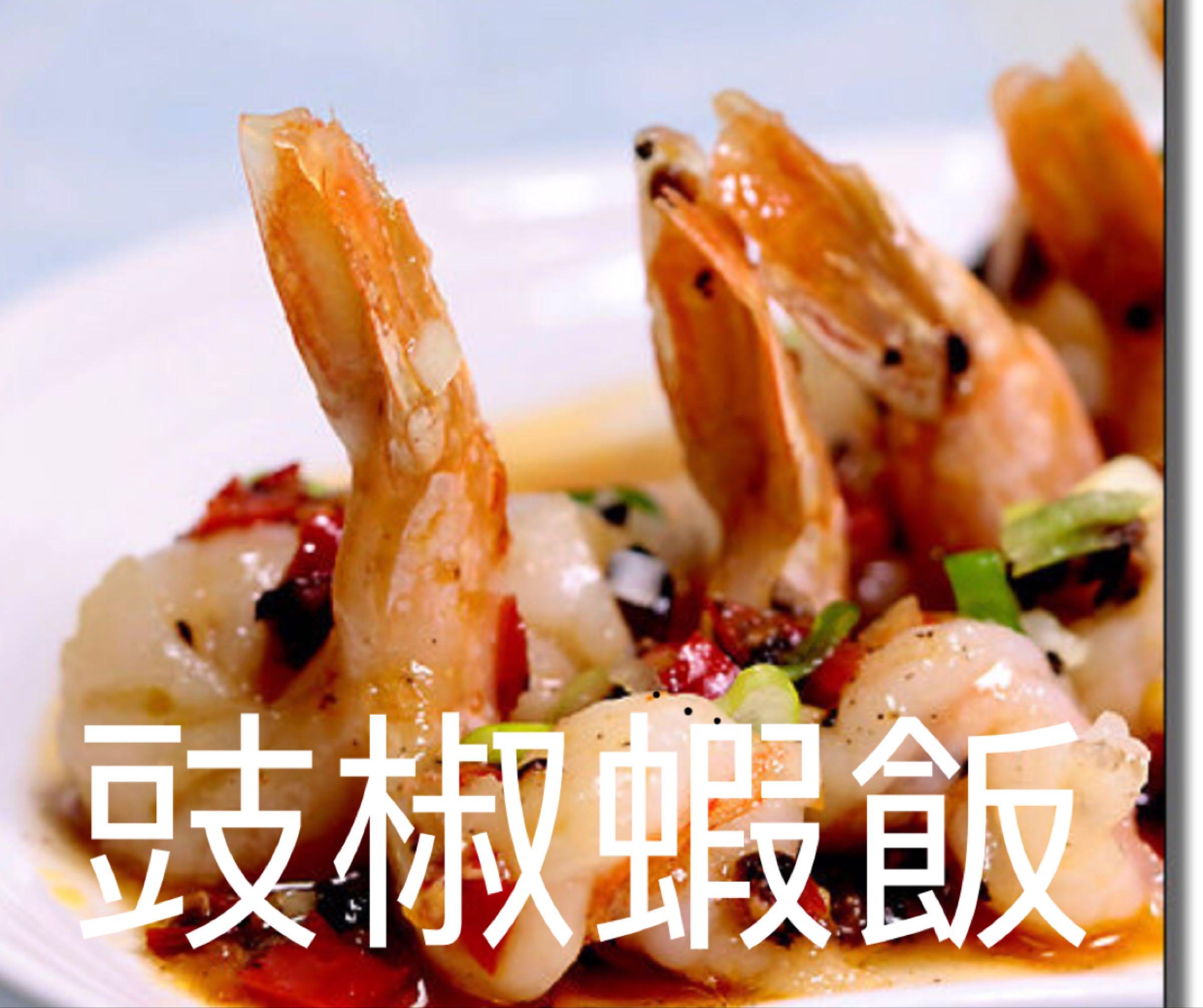 豉椒蝦飯 Green Pepper Prawn w Black Bean Sauce Rice