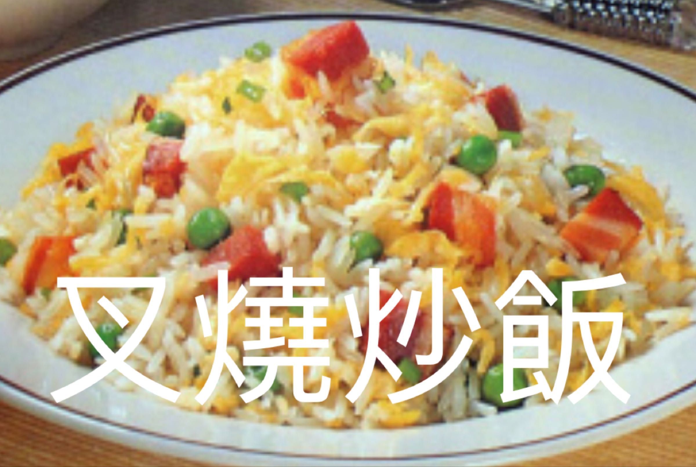 叉燒炒飯 BBQ Pork Fried Rice