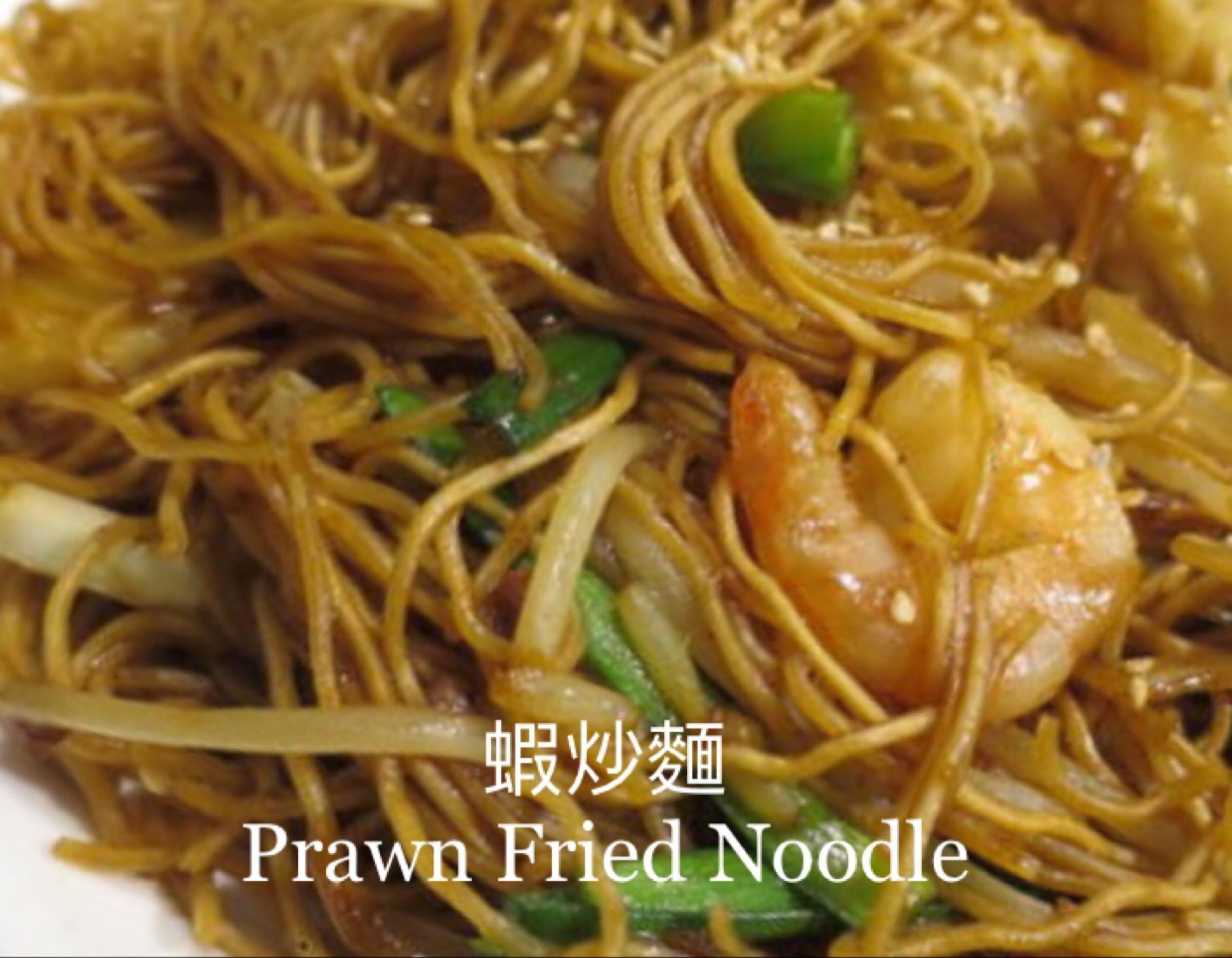 蝦炒麵 Prawn Fried Noodle