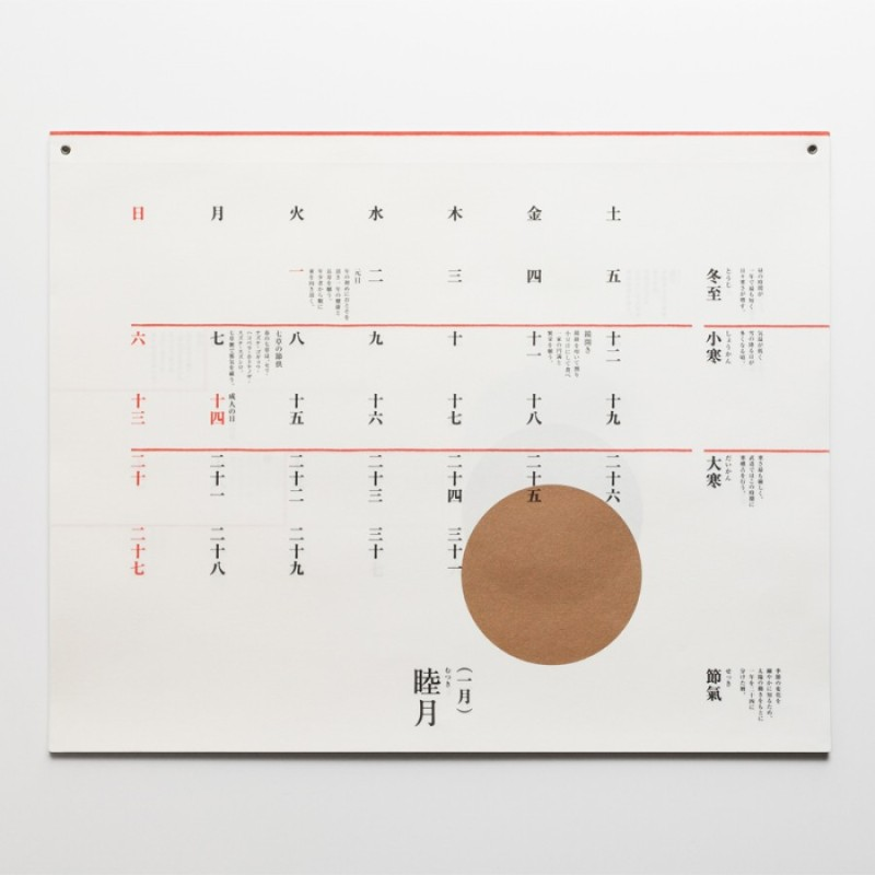 24 Solar term 2019 Calendar | DBros