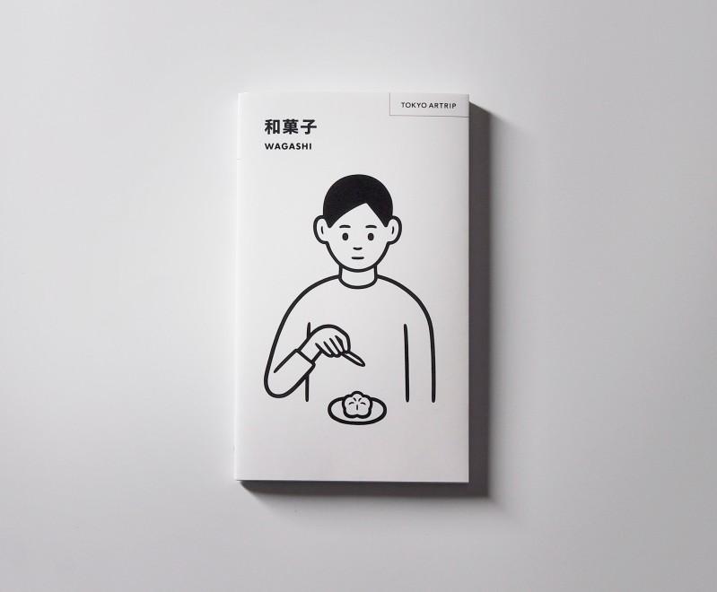 TOKYO ARTRIP wagashi