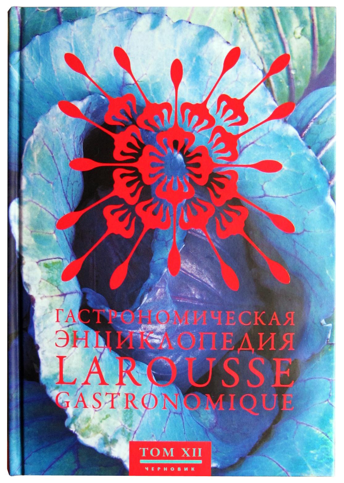 Larousse gastronomique,  tom 12