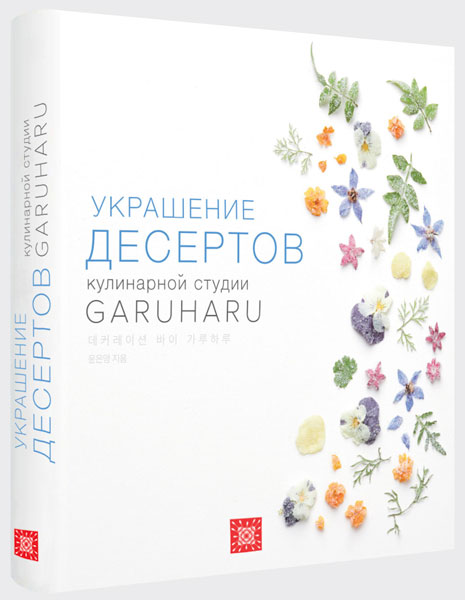 Garuharu Ukrasheniye desertov