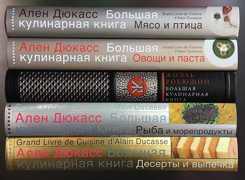 Komplet 5  books Alain Ducasse Grand Livre de Cuisine in Russian