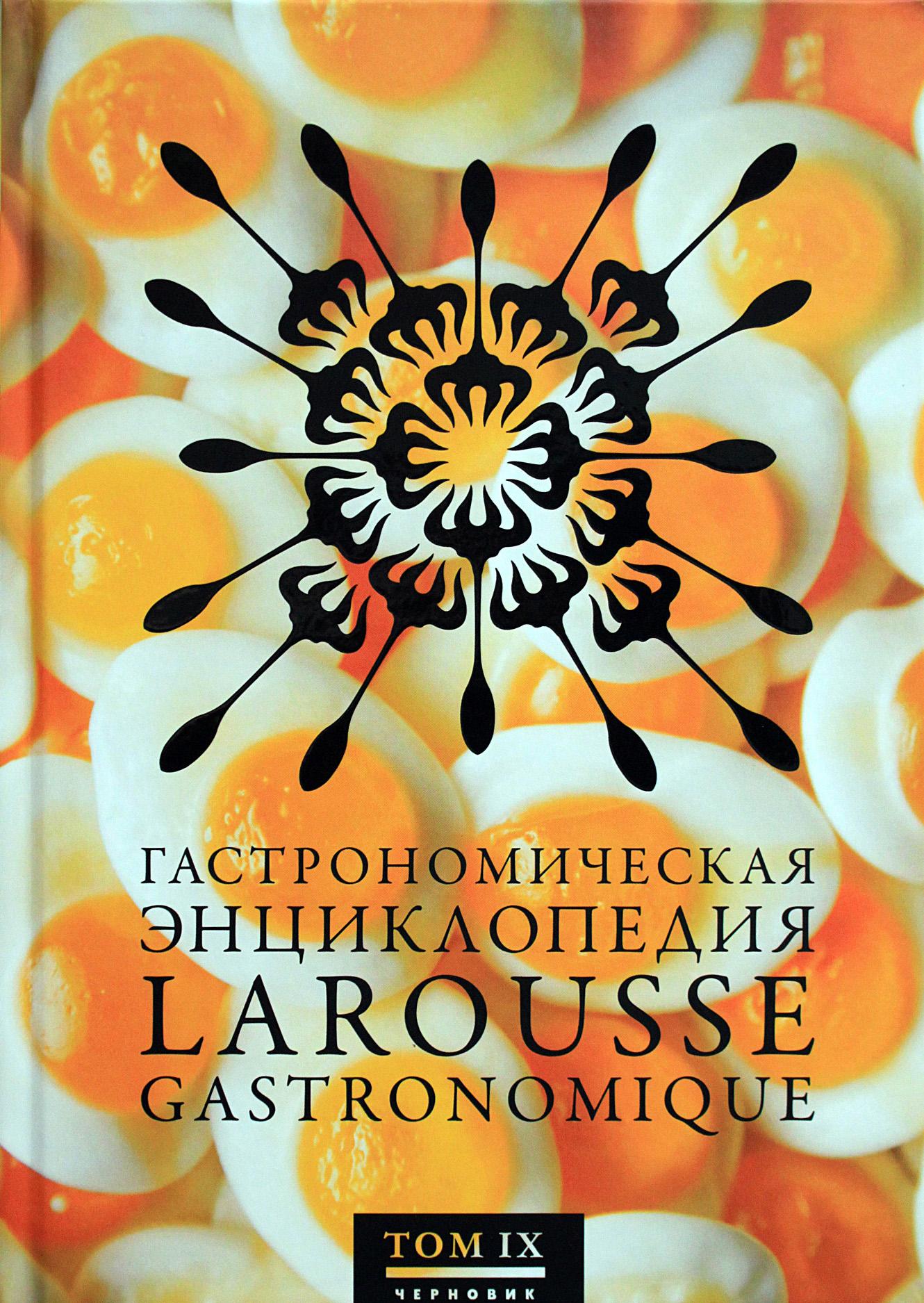 Larousse gastronomique,  tom 9