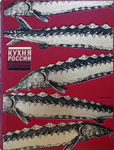 Pre-Order. Kuhnya Rossii regionalnaya i sovremennaya, Handgemachte Lederband (Herstellung 2-6 Wochen)