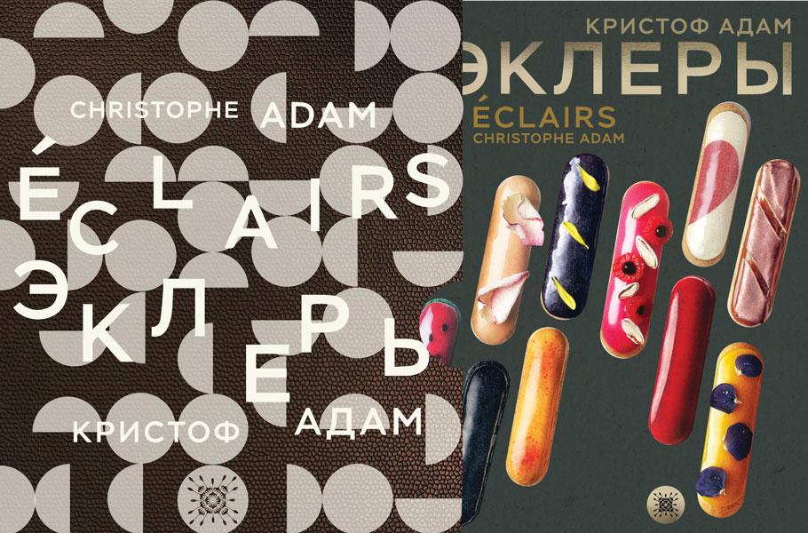 Pre-Order - Christiophe Adam Eclair (dark cover) - gift leather case