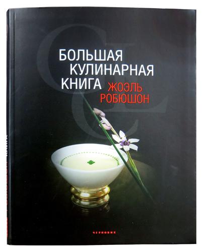 Joel Robuchon. Bolschaya kulinarnaya kniga integral