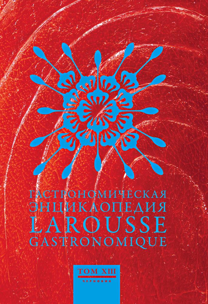 Larousse gastronomique,  tom 13