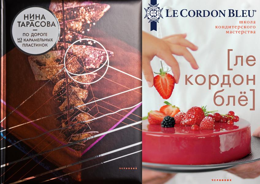 """Komplekt knig """"Po doroge iz karamelnyh plastimok"""" (1 izd) + """"Shkola konditerskogo mastersnva Le Cordon Bleu"""""""