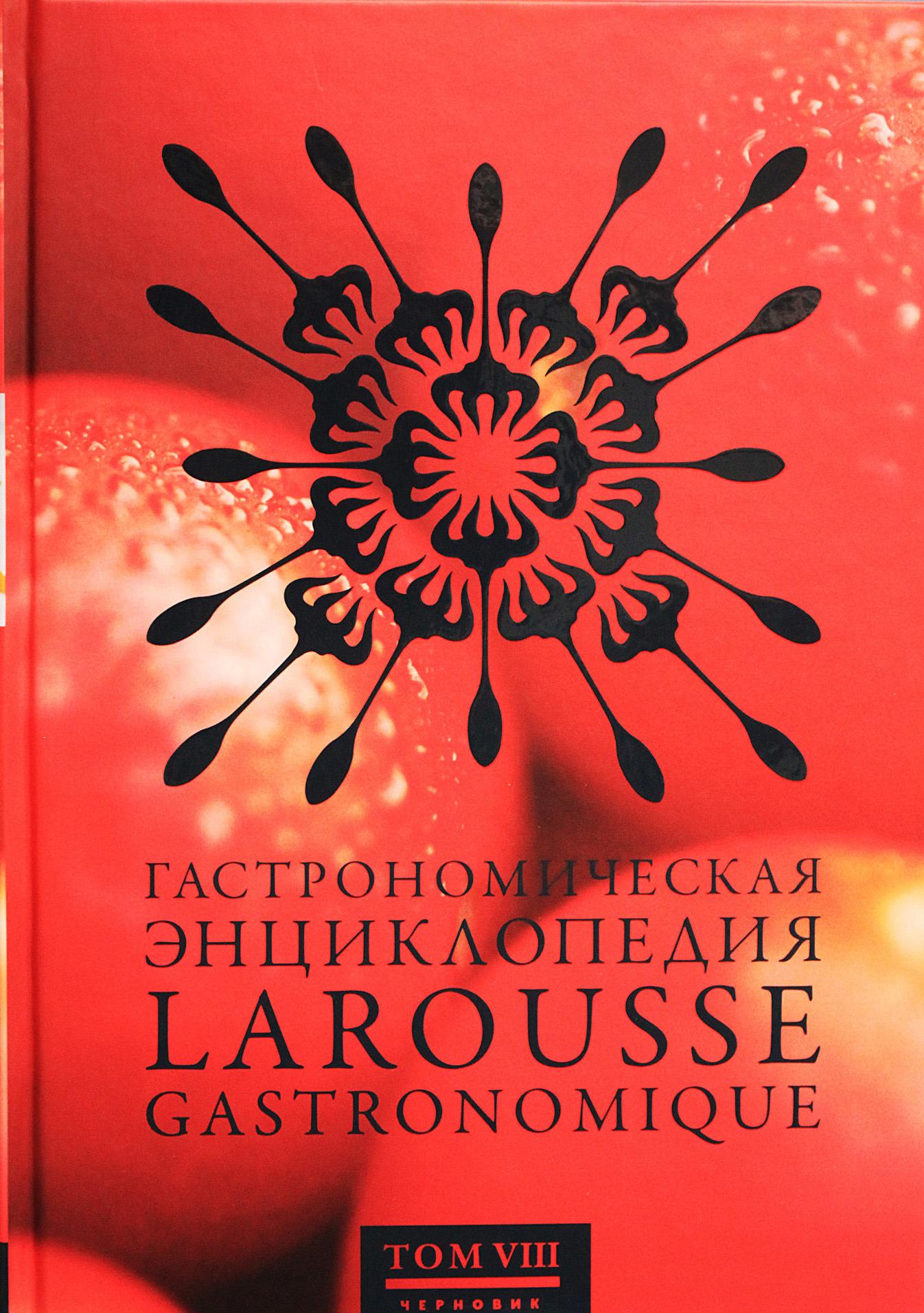 Larousse gastronomique,  tom 8