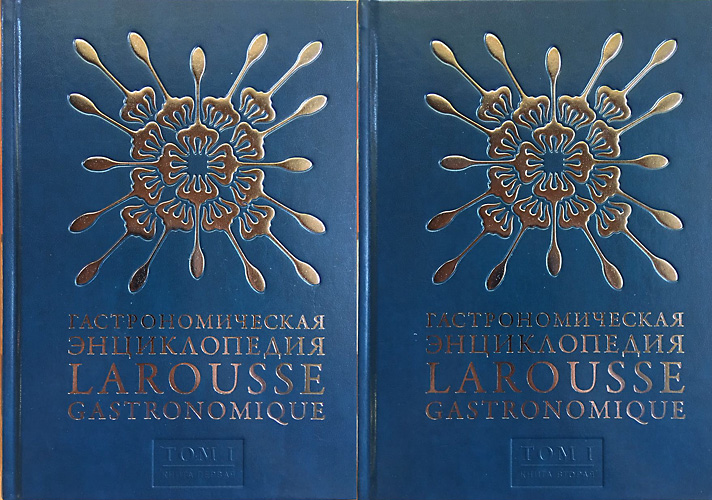 Larousse gastronomique, Ledercover tom 1 (2 books)