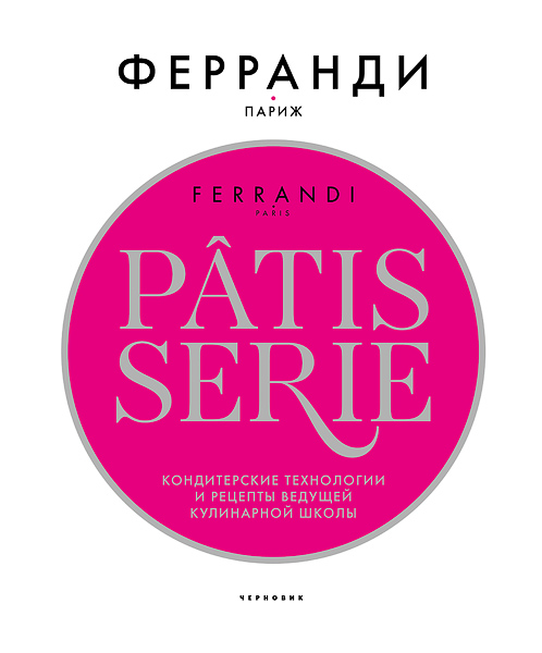 Patisserie Ferrandi in Russian