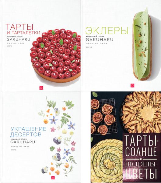 Komplekt iz 4-h knig dlya konditera: 3 knigi Garuharu+tartes colntce