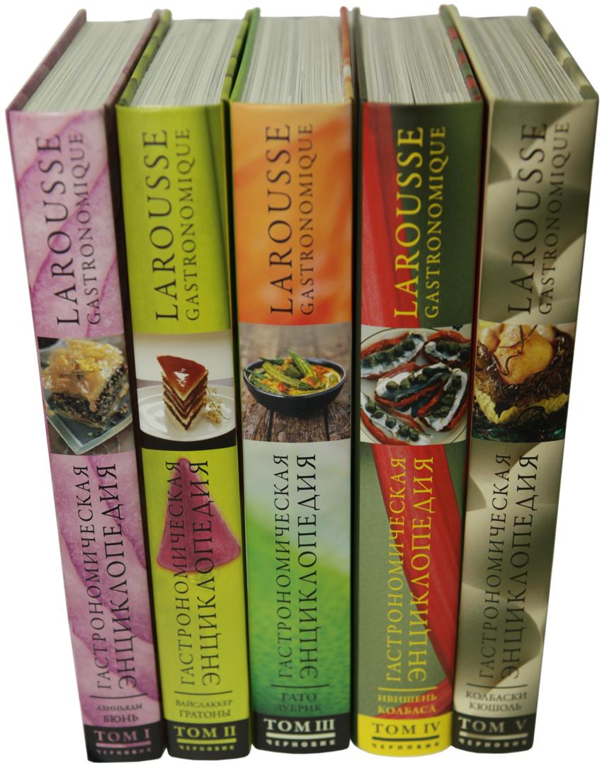 Larousse gastronomique,  full complet, 16 books