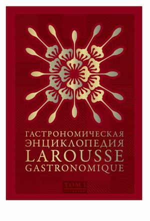 Larousse gastronomique, Handgemachte Lederband, full complet, 16 books