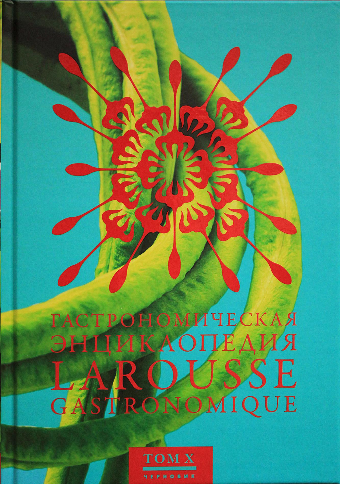 Larousse gastronomique,  tom 10