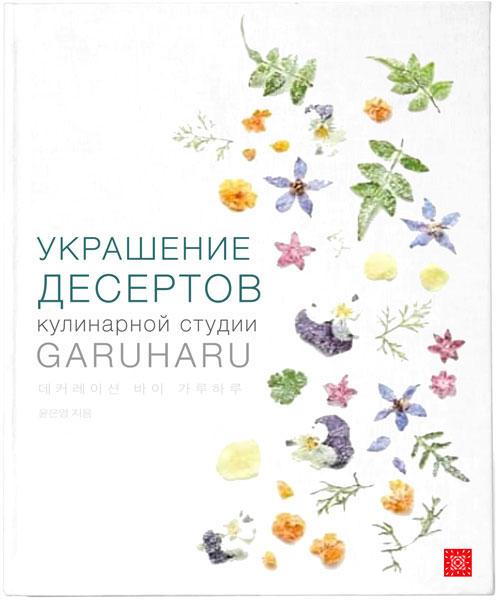 Garuharu Ukraschenije desertov. Pre-Order