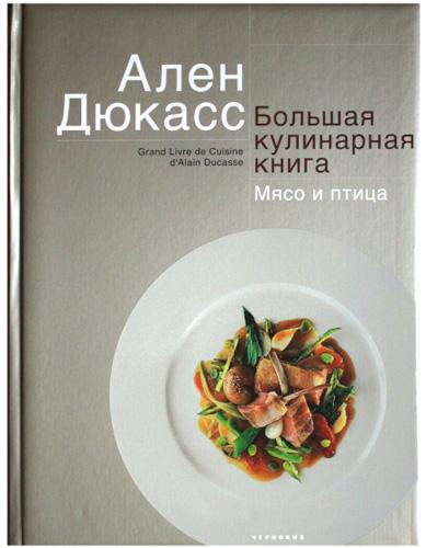 Alain Ducasse. Bolschaya kulinarnaya kniga. Myaso i ptitsa, Hardcover mit Schaumstoff