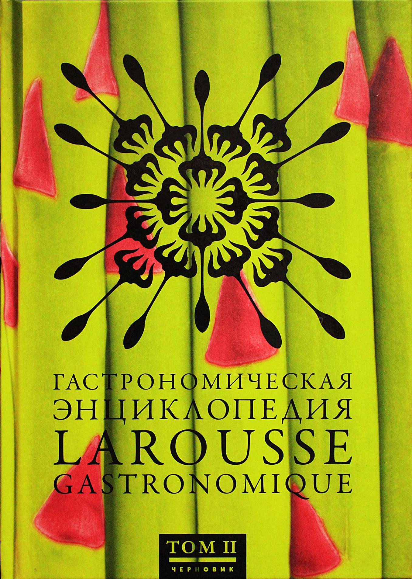 Larousse gastronomique,  tom 2