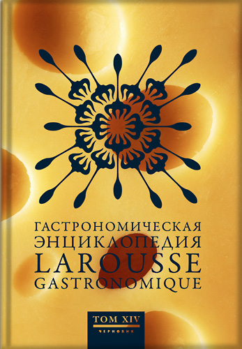 Larousse gastronomique,  tom 14
