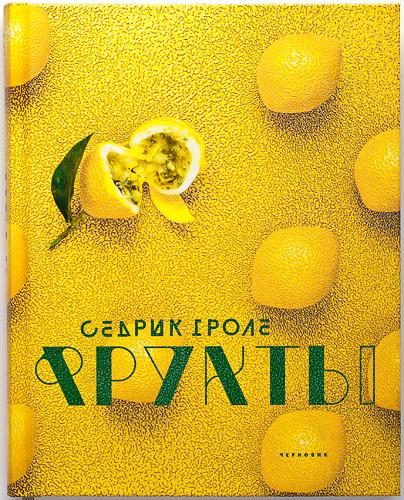 Cedric Grolet. Frukty, in Russian