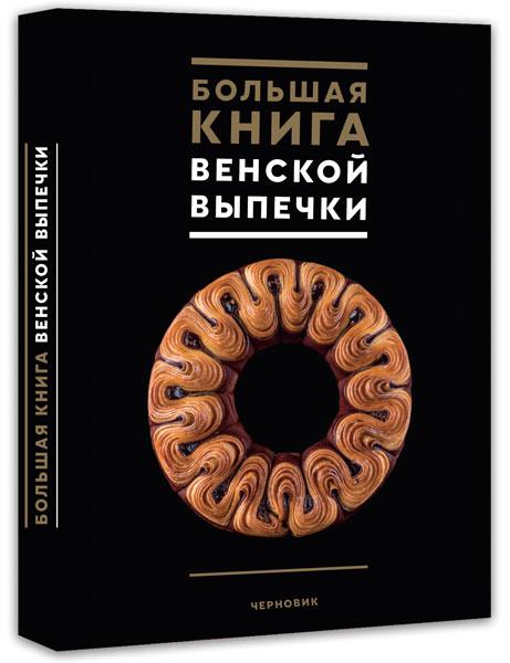Pre-Order. Bolshaya kniga venskoy vypechki - Dezember 2021