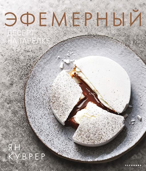 Pre-Order. Yann Couvreur. Ephemere Desserts - Dezember 2020