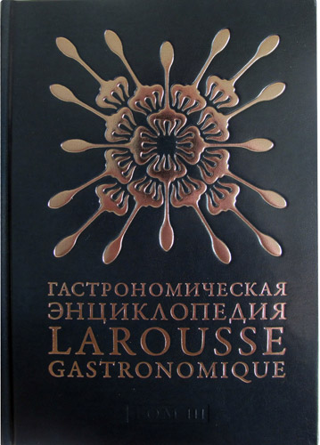 Larousse gastronomique, Ledercover  tom 3