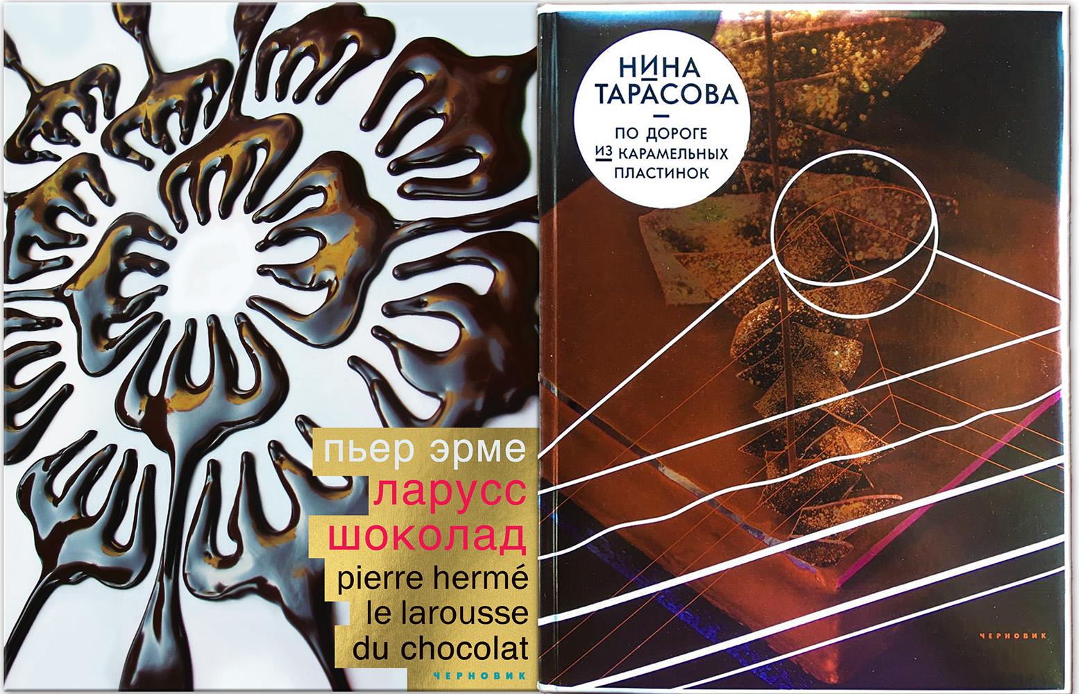 Komplekt konditera - Po doroge iz karamelnyh plastinok (1 izd.) + Larousse Chocolat (2 izd.)