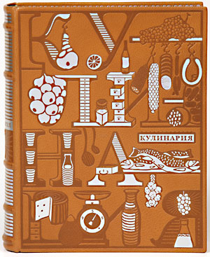 Pre-Order. Kulinariya 1955, Handgemachte Lederband, Herstellung  3-6 Wochen