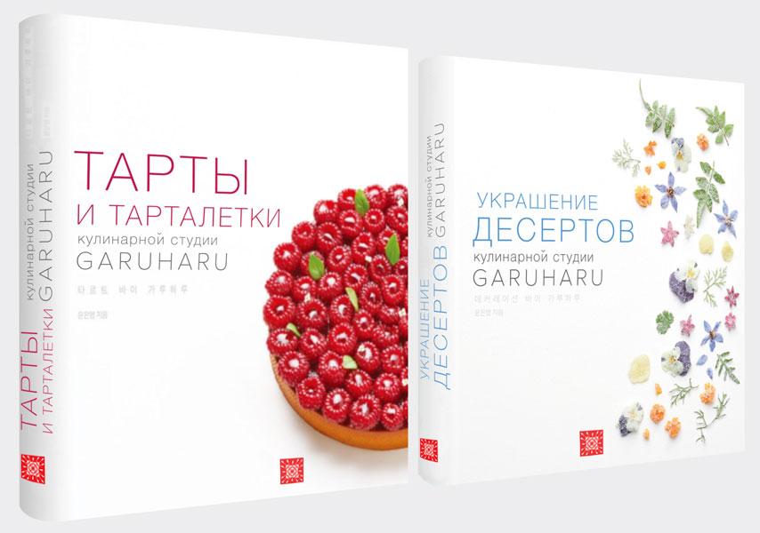 """Pre-Order. Komplekt GARUHARU - """"Tarty i tartaletki"""" + """"Ukrashenije desertov"""""""