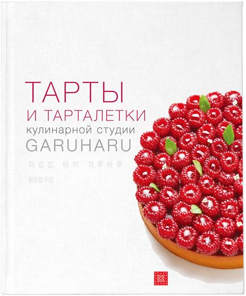 Garuharu Tarty i tartaletki. Pre-Order