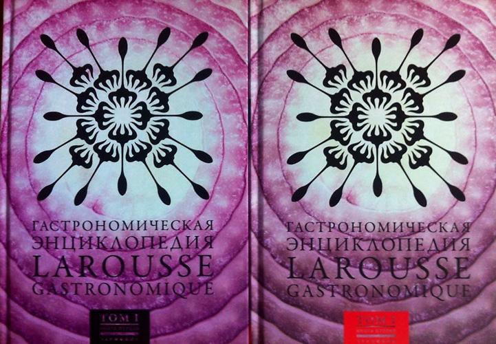 Larousse gastronomique,  tom 1 (2 books)