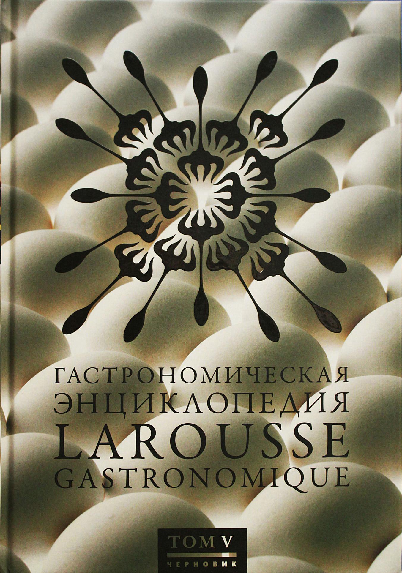 Larousse gastronomique,  tom 5