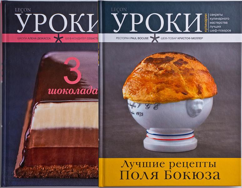 Komplekt iz 2 knig Uroki kulinarii - Luchshiye recepty Pol Bocuse + 3 Chocolate
