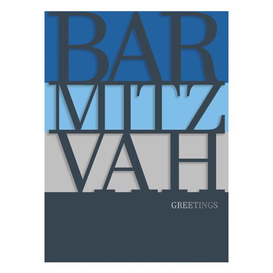 Bar Mitzva Greeting Card