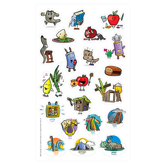 Rosh Hashana and sukkot stickers