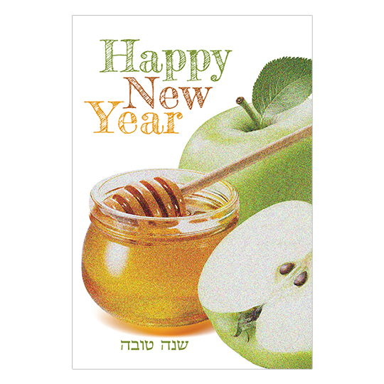 Rosh Hashana card - Honey