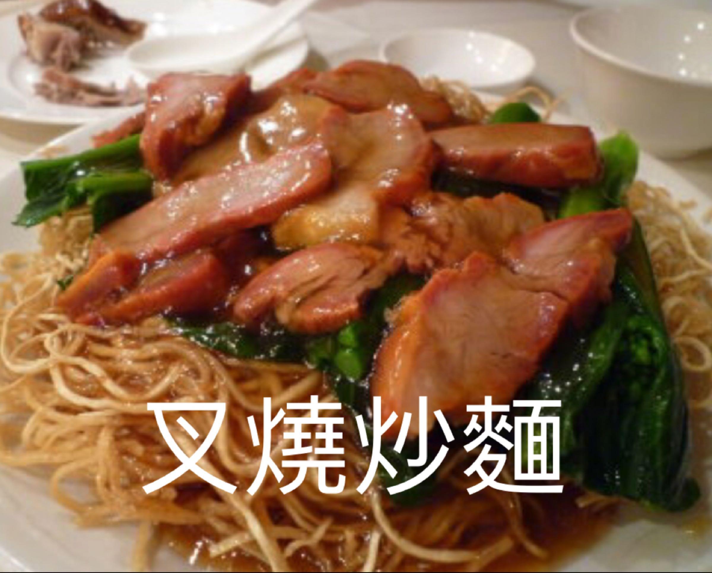 叉燒炒麵 BBQ Pork Fried Noodle