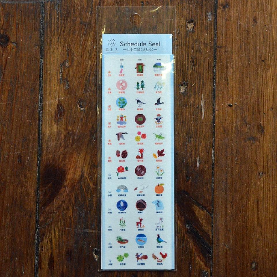 Klistermärken - Kalendersymboler