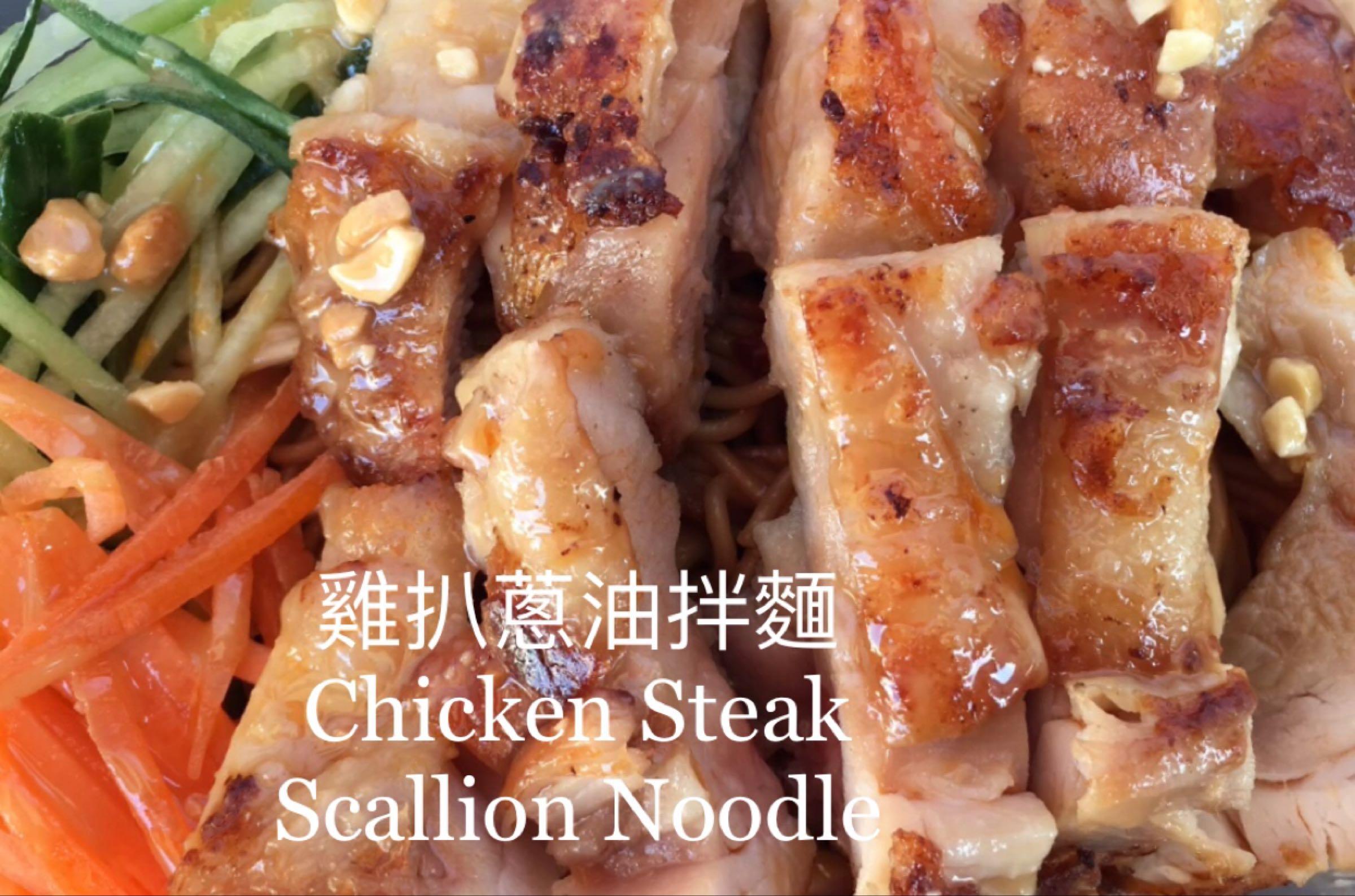 雞扒葱油麵 Chicken Steak Scallion Noodle