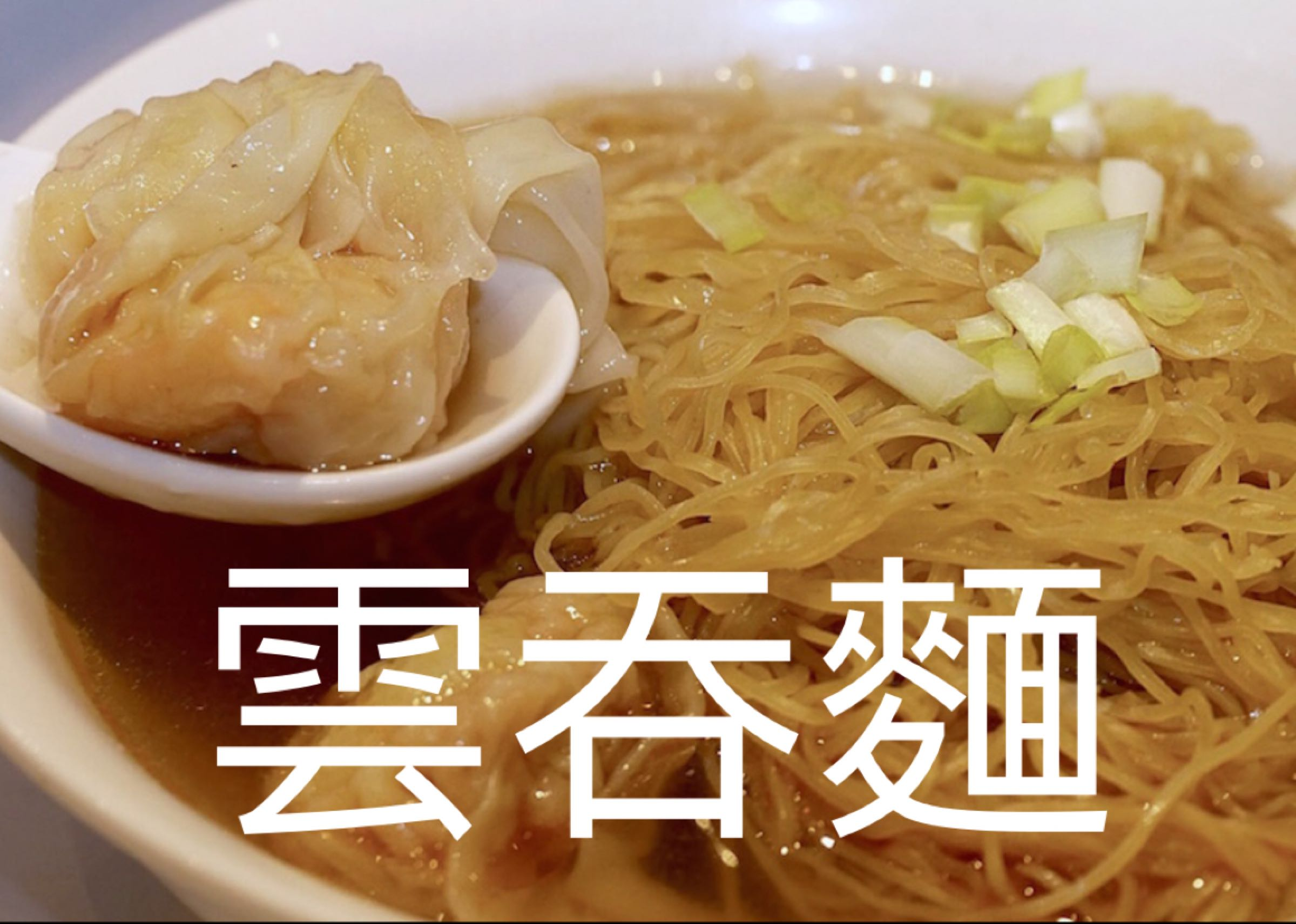 雲吞麵 Wonton Soup Noodle