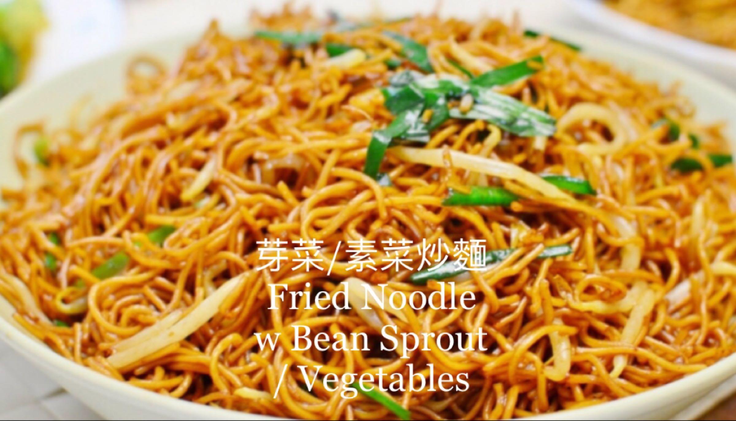 素菜炒麵 Veg Fried Noodle