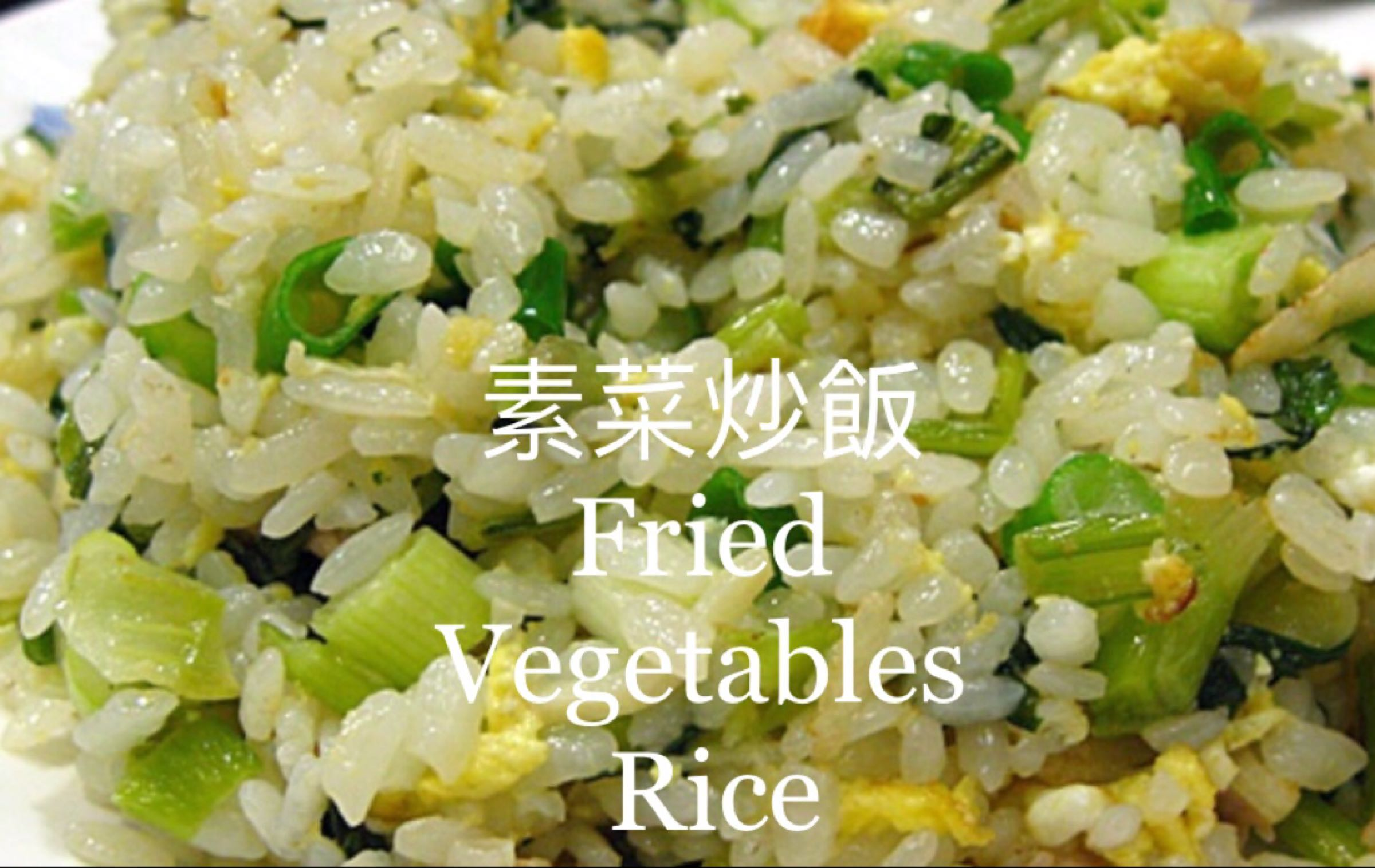 素菜炒飯 Veg Fried Rice