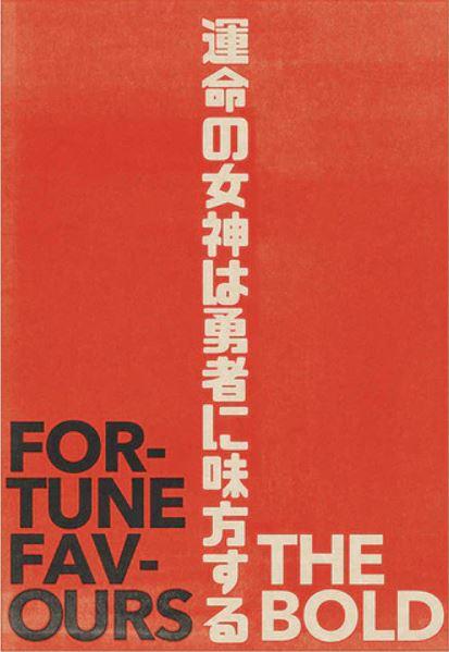 Japanese Typo 1 (A3) Art Print