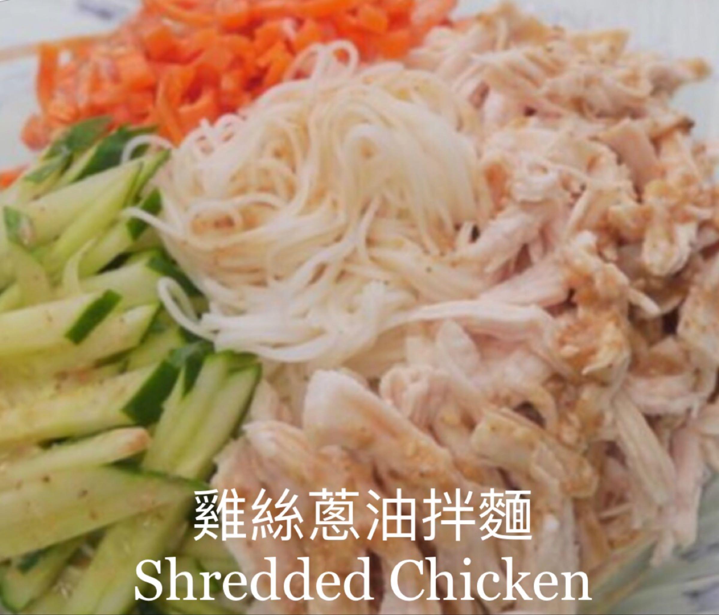 雞絲葱油麵 Shredded Chicken Scallion Noodle (peanut sauce)