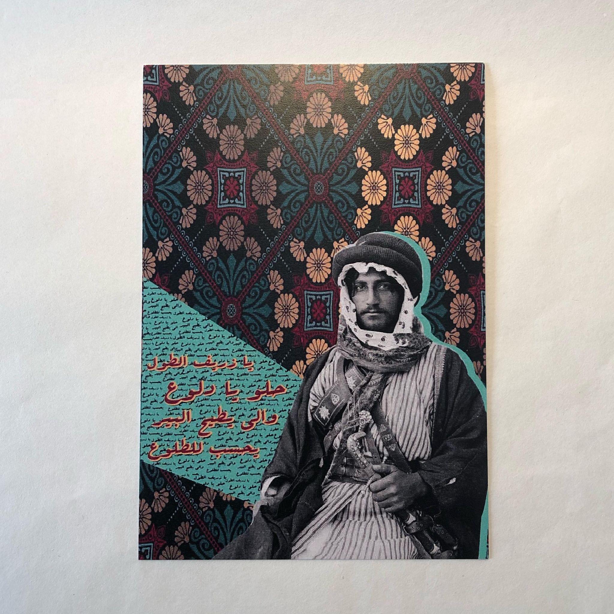 Postkort - Rand Daboor - 07